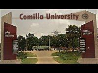 অক্টোবর'র শেষ দিকে খুলতে পারে কুমিল্লা বিশ্ববিদ্যালয়