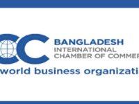 বাংলাদেশ বিশ্বে অন্যতম দ্রুত বর্ধনশীল অর্থনীতিতে পরিণত হয়েছে : আইসিসিবি